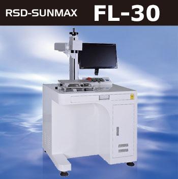 サンマックスレーザー RSD-SUNMAX-FL30