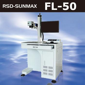 サンマックスレーザー RSD-SUNMAX-FL50