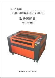 レーザー加工機 RSD-SUNMAX-GS1290-CMOS 取扱説明書