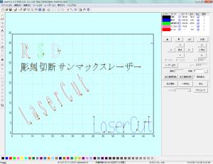 レーザー彫刻機 RSD 専用ソフト LaserCut