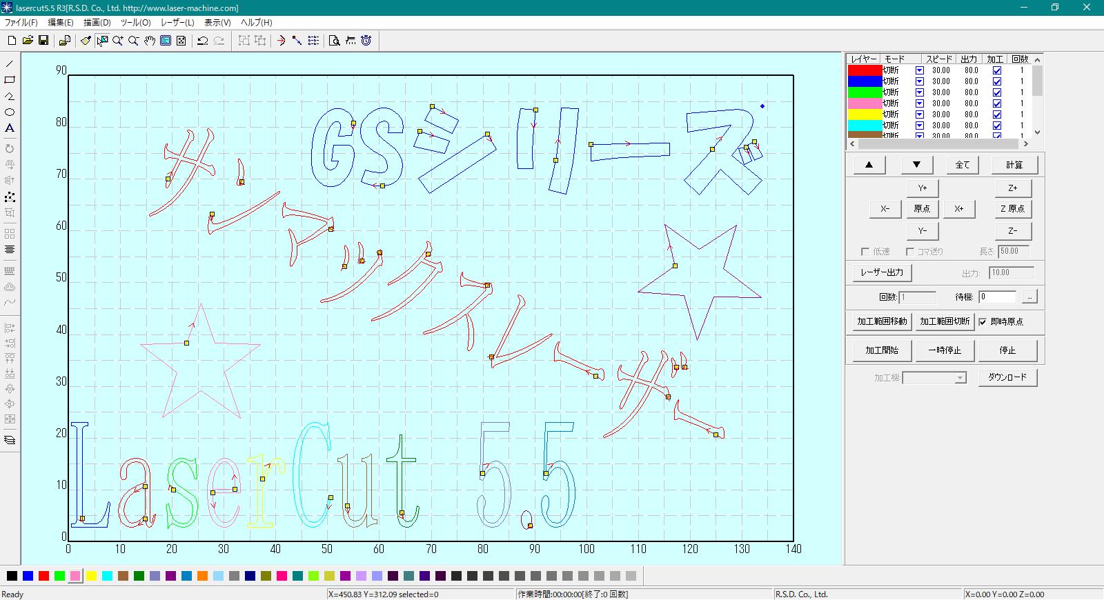 LaserCut 5.5 R2