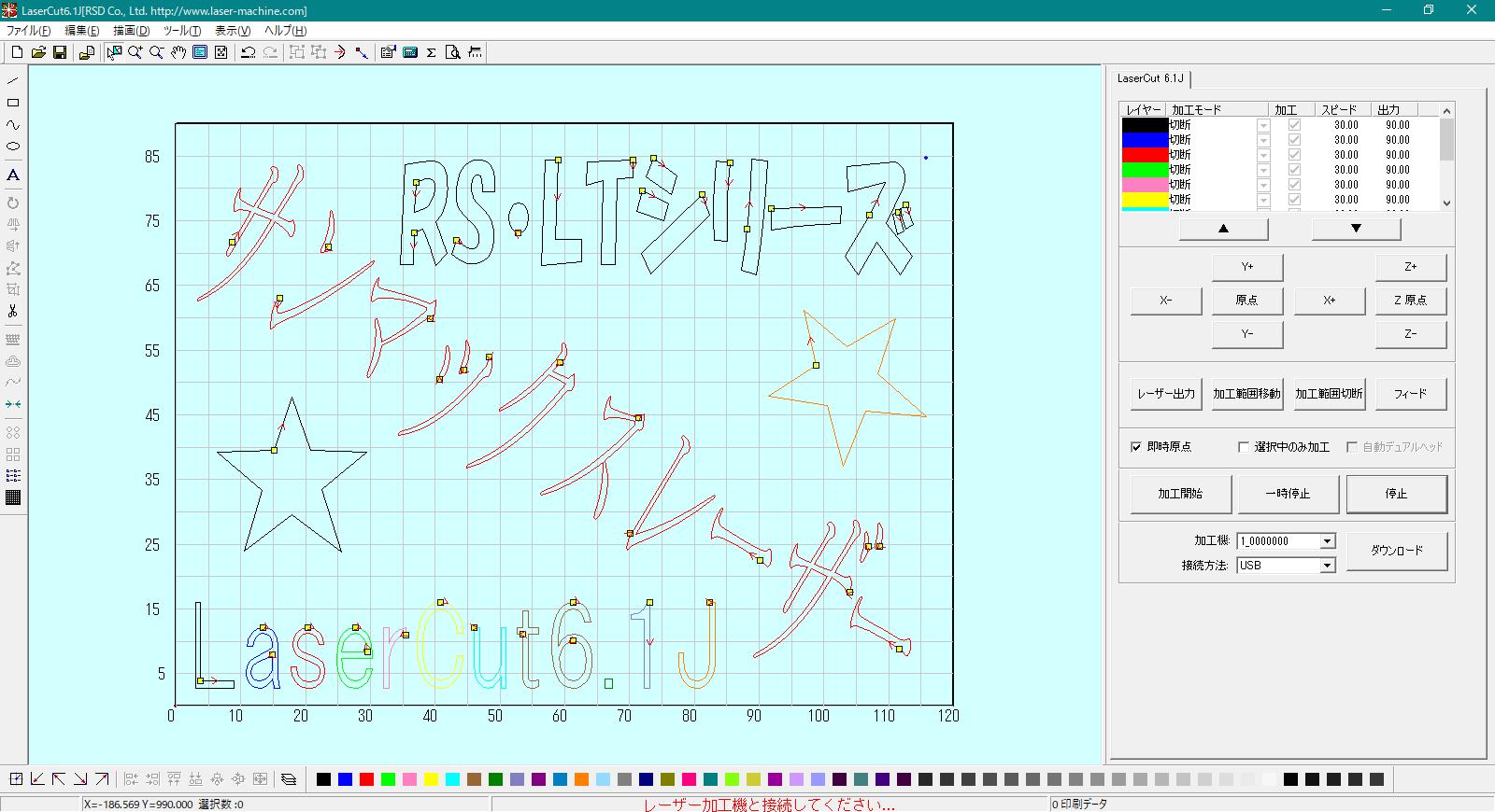 レーザー彫刻機 RSD 専用ソフト LaserCut6.1
