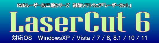レーザー彫刻機 サンマックスRS・LTシリーズ 専用ソフト LaserCut