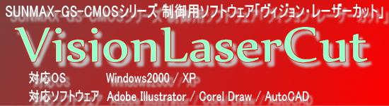 レーザー彫刻機 サンマックスQS-CMOS 専用ソフト