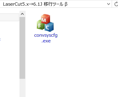 「LaserCut5.x → 6.1J 移行ツール β