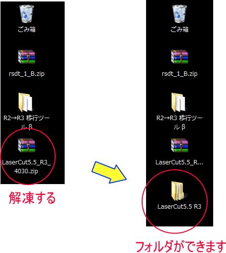 セットアップファイルの解凍