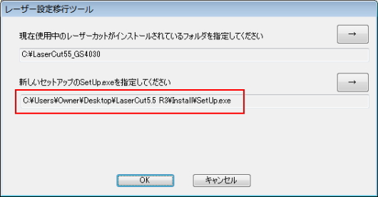 SetUp.exeのパスが設定される