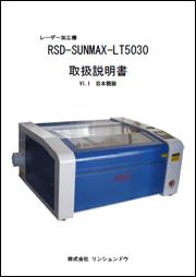 レーザー加工機 RSD-SUNMAX-LT5030 取扱説明書