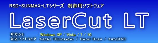 レーザー彫刻機 サンマックスLT 専用ソフト LaserCut LT