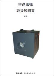 排送風機 取扱説明書 Ver1.0