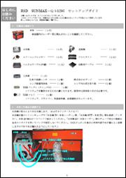RSD-SUNMAX-QS1290 セットアップガイド Ver1.3b