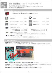 RSD-SUNMAX-QS4030 セットアップガイド Ver1.3b