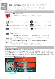 RSD-SUNMAX-QSS7050 セットアップガイド Ver1.3b