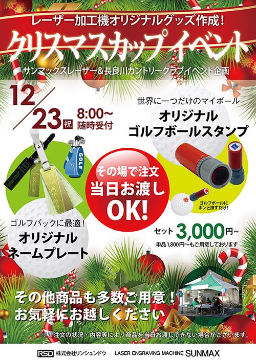 長良川C.C.クリスマスカップイベント