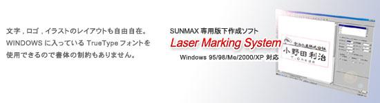 レーザー彫刻機 サンマックス 専用ソフト