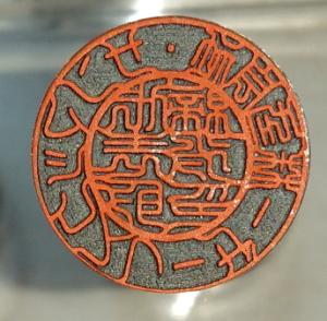チタン印鑑の作成
