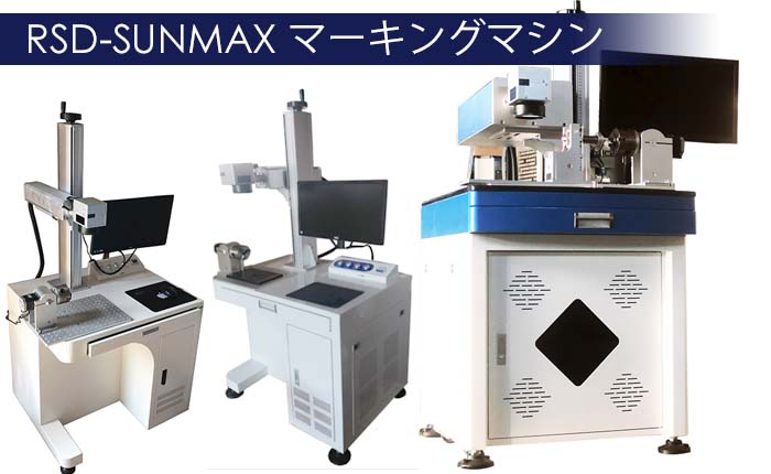 markingmachine