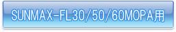 SUNMAX-FL30/50用