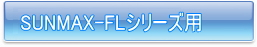 SUNMAX-FLシリーズ用