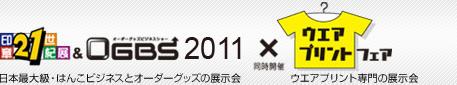 印章21世紀展&オーダーグッズビジネスショー2011×ウエアプリントフェア