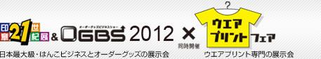 印章21世紀展 OGBS 2012