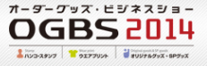 オーダーグッズビジネスショー OGBS 2014