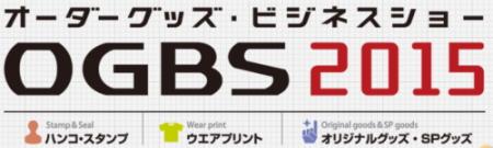 オーダーグッズビジネスショー OGBS 2015